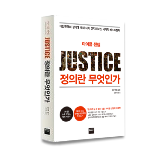 Justice: What's the Right Thing to Do?, Michael J. Sandel, Farrar, Straus and Giroux,  정의란 무엇인가, 마이클 샌델, 와이즈베리